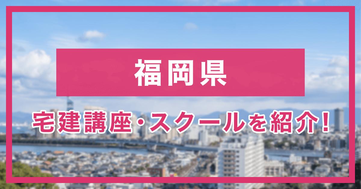宅建講座・スクール紹介(福岡)
