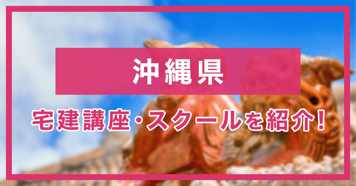 宅建講座・スクール紹介(沖縄)