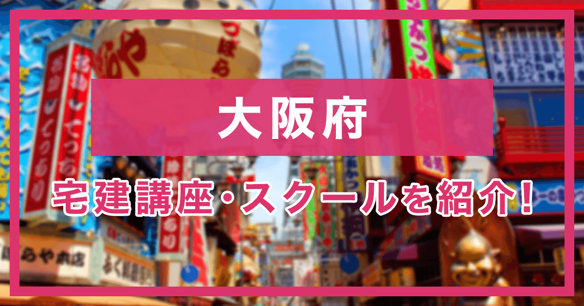 宅建講座・スクール紹介(大阪)