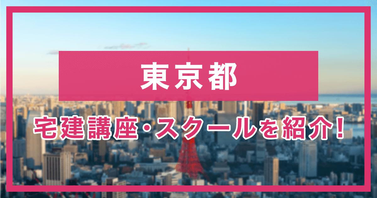 宅建講座・スクール紹介(東京)